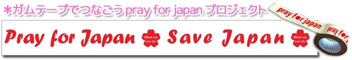 ガムテープでつなごう Pray for Japan プロジェクト