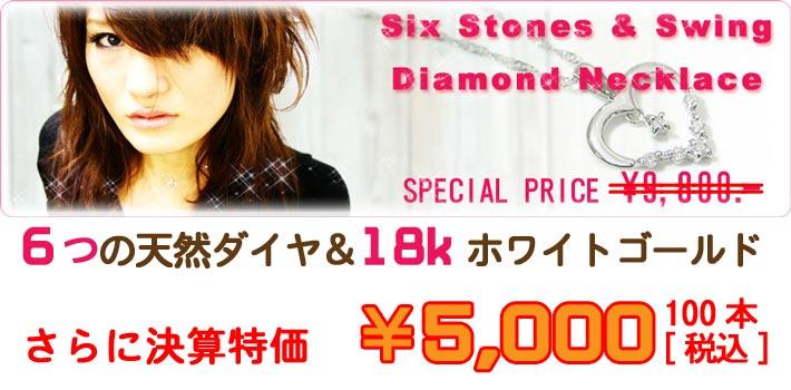胸元で「揺れる」本物の輝き                   ,;☆*,..Six Stones & Swing Diamond..,+☆*;