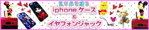 iphoneケース&イヤフォンジャック