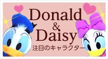 ドナルド&デイジー