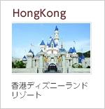 香港ディズニーランドリゾート