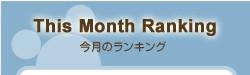 今月のランキング