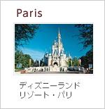 ディズニーリゾート・パリ