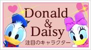 ドナルド&デイシー
