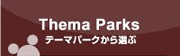 テーマパークから選ぶ