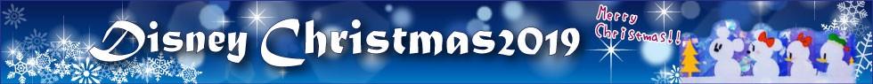 """""""ディズニークリスマス"""""""