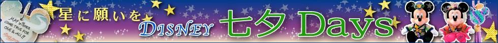 2017年ディズニー七夕Days