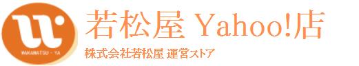 若松屋Yahoo!店