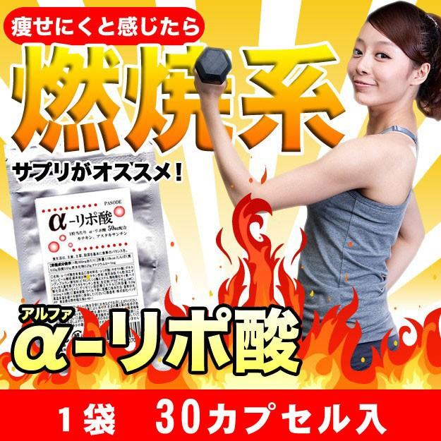 痩せにくいと感じたら!燃焼系のα-リポ酸サプリメント