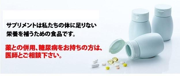 薬との併用、糖尿病をお持ちの方は、医師とご相談下さい。