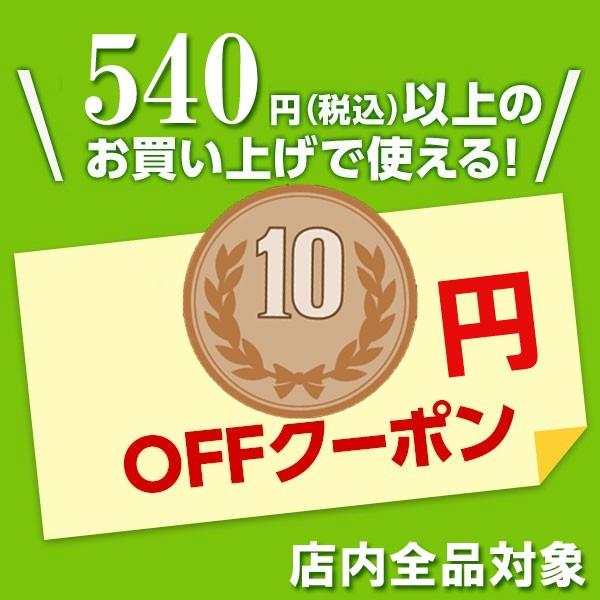 Wakasugiヤフーショップで使える 10円OFFクーポン