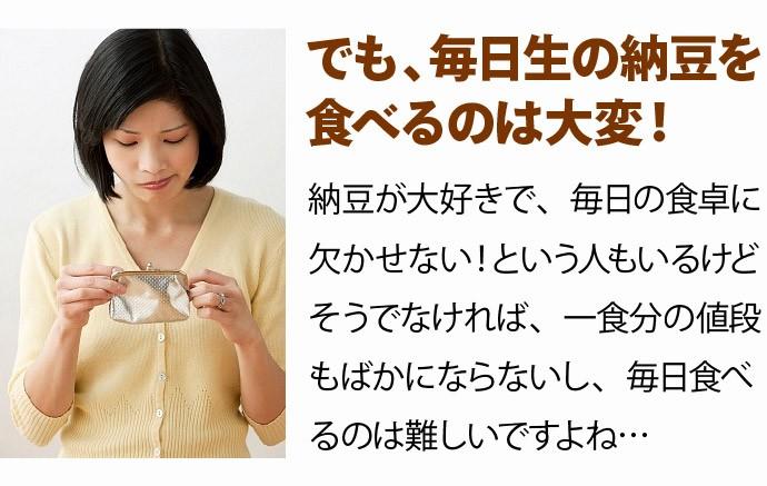 でも、毎日生の納豆を食べるのは大変!