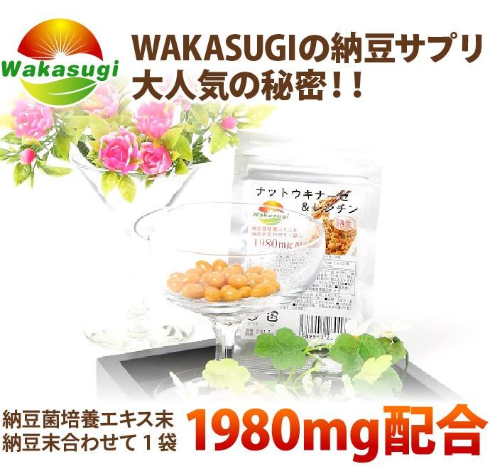 WAKASUGIの納豆サプリ大人気の秘密!!