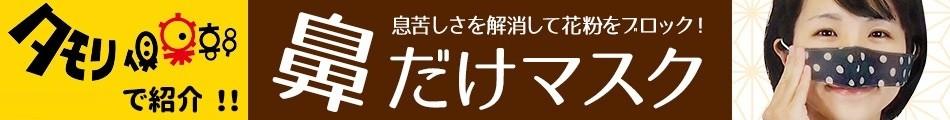 タモリ倶楽部で紹介