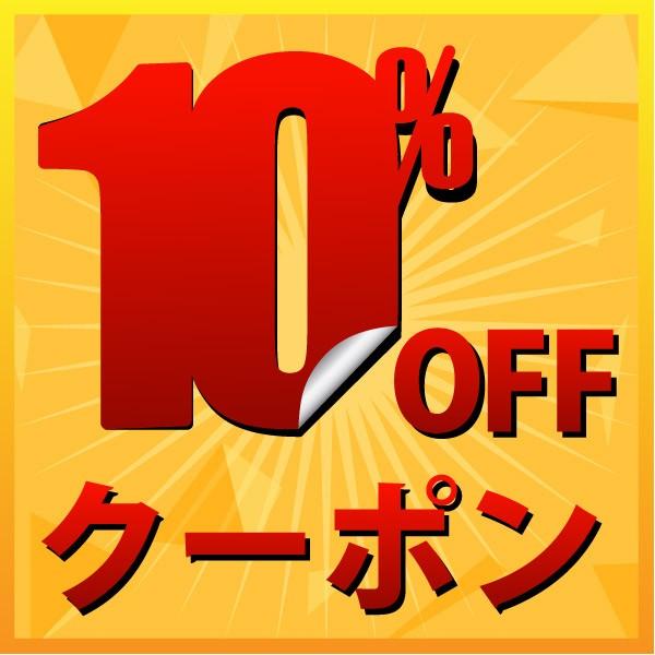 Wakasugiヤフーショップ5のつく日10%OFFのクーポン