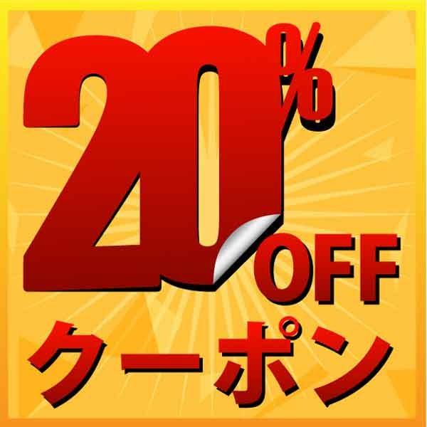 Wakasugiヤフーショップ5のつく日20%OFFのクーポン