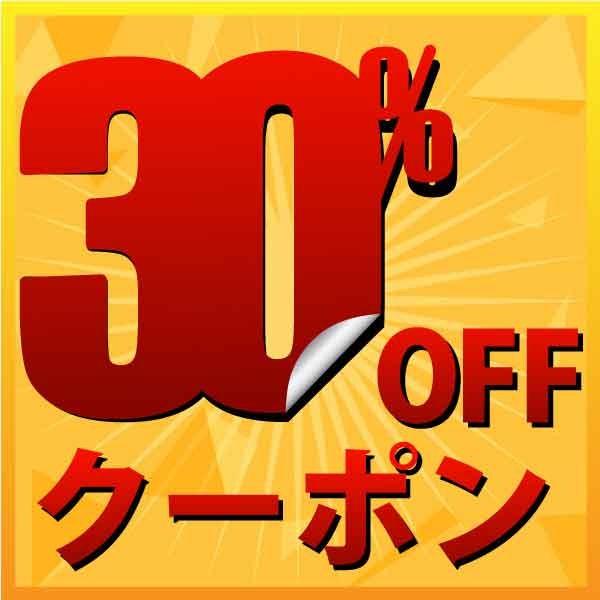 Wakasugiヤフーショップ5のつく日30%OFFのクーポン