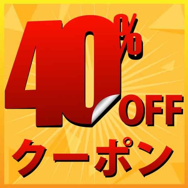 Wakasugiヤフーショップ5のつく日40%OFFのクーポン