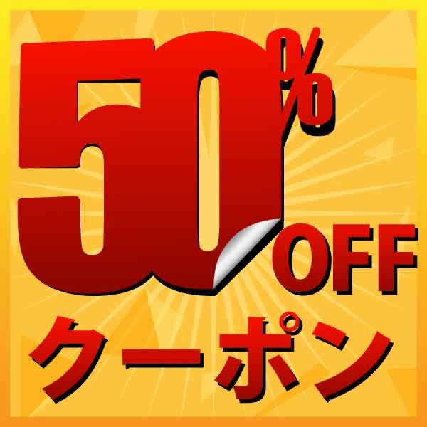 Wakasugiヤフーショップ5のつく日50%OFFのクーポン