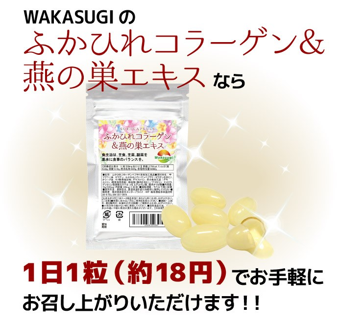 WAKASUGIのふかひれコラーゲン&燕の巣エキスサプリなら1日1粒(約18円)でお手軽にお召し上がりいただけます!!