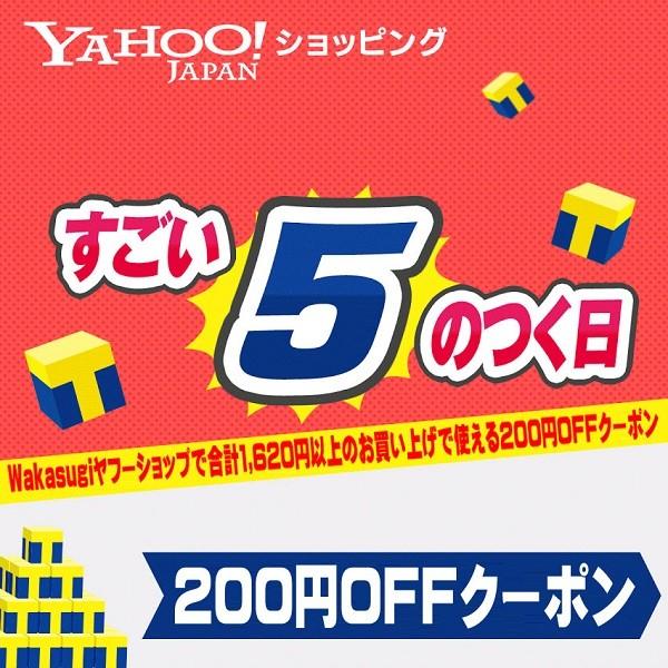 Wakasugiヤフーショップで使える200円OFFクーポン