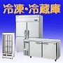 冷凍・冷蔵庫