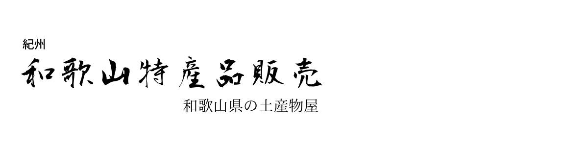 和歌山の美味しいものをお届けします。