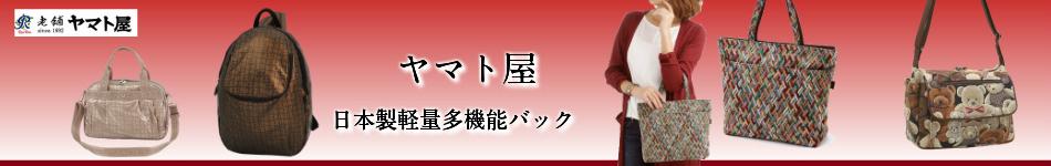 ヤマト屋バッグ日本製