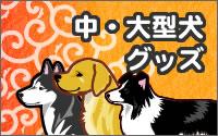 中型犬グッズ・雑貨