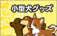 小型犬グッズ・雑貨