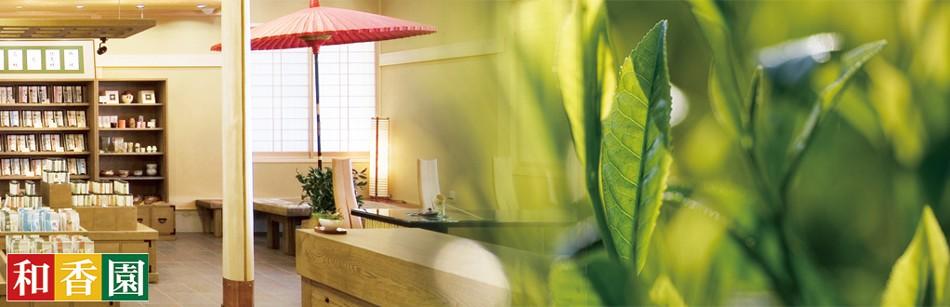 ◇お茶にまっすぐ70年-鹿児島の安心安全な日本茶◇