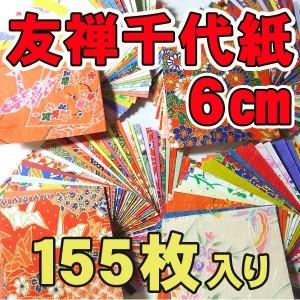 千代紙6cm