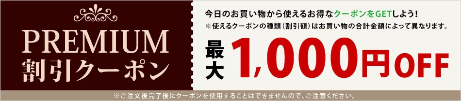 1000円割引クーポン配布中!