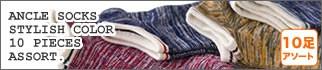 メンズ 靴下 アンクルソックス くるぶし 25-27cm