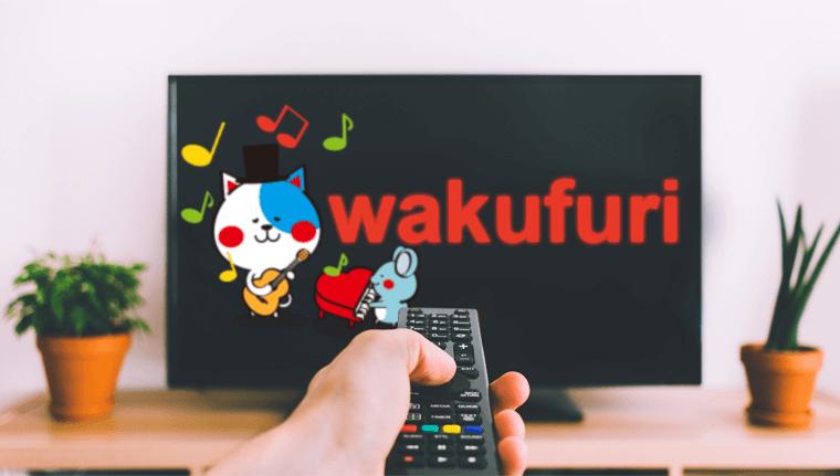 wakufuri ワクフリへようこそいらっしゃいませ。お買い物をお楽しみください。