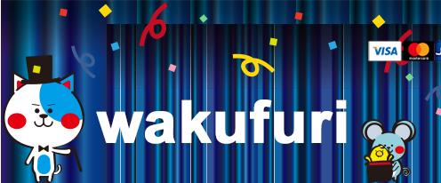 wakufuri ワクフリ