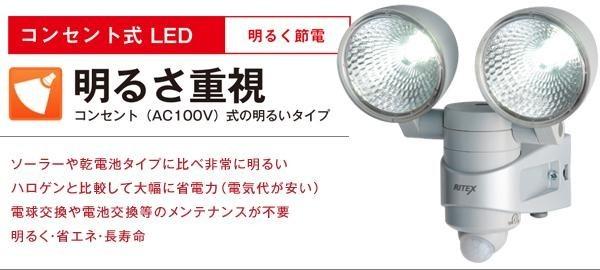 コンセント式LED