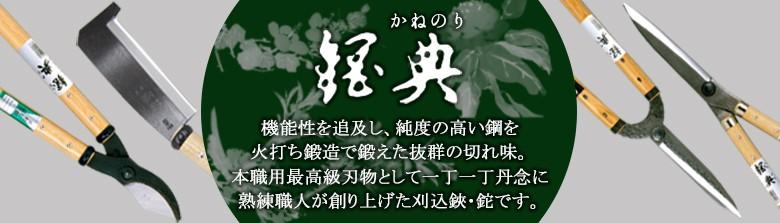 本格仕様の刈込鋏・鉈【鋼典】