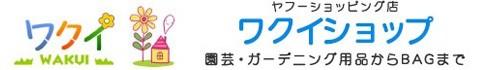 ワクイショップ Yahoo!ショッピング店