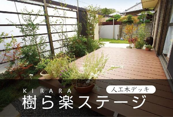 人口木デッキ樹ら楽KIRARAステージ