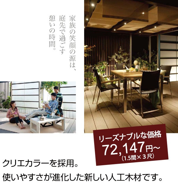 家族の笑顔の源は、庭先で過ごす憩いの時間。 リーズナブルな価格(1.5間×3尺)85,260円〜クリエカラーを採用。使いやすさが進化した新しい人工木材です。