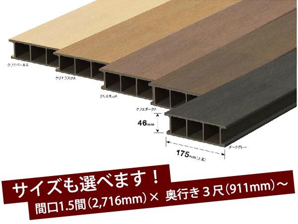 サイズも選べます!間口1.5間(2,716mm)×奥行3尺(911mm)〜