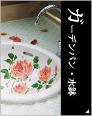 ガーデンパン・水鉢