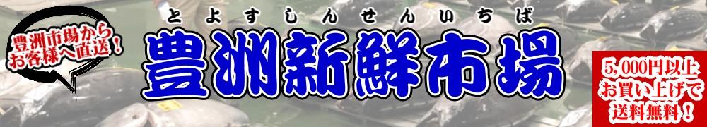 豊洲新鮮市場 ロゴ