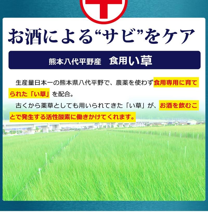 い草エヌザイム05