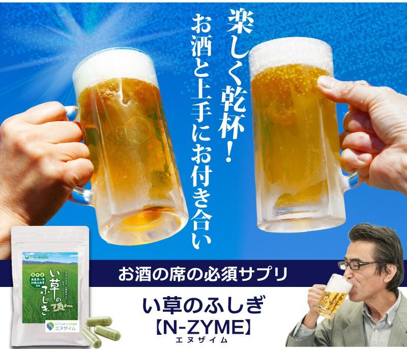 い草エヌザイム16