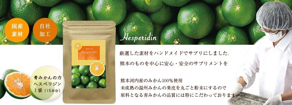 ヘスペリジン ビタミンP 国産サプリメント 青みかんの力