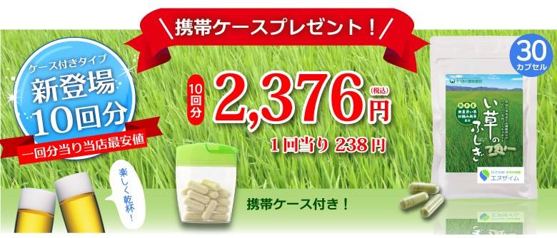 い草エヌザイム02
