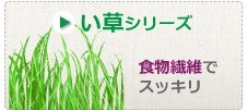 食物繊維 い草シリーズ