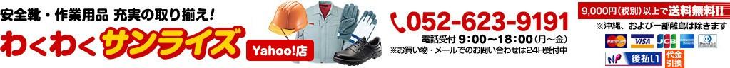 安全靴・作業用品 充実の取り揃え!わくわくサンライズ